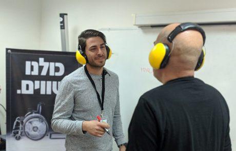 מיזם ראשון מסוגו בישראל: הכשרת בעלי מקצוע למתן שירות מונגש